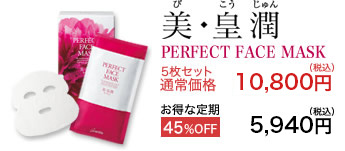 美・皇潤 PERFECT FACE MASK